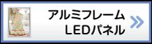 アルミフレームLEDパネル
