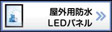 屋外用防水LEDパネル