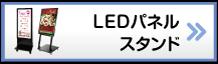 LEDパネルスタンド
