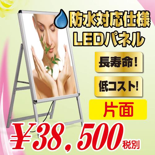 LEDパネル A型看板 屋外使用 完全防水