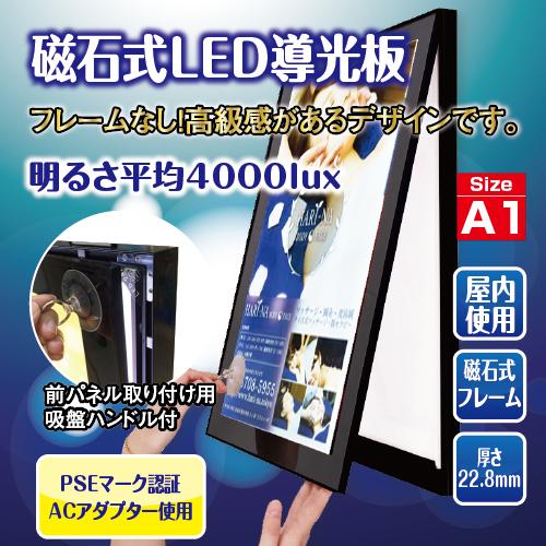 ポスター用 A型看板 LED グリップ