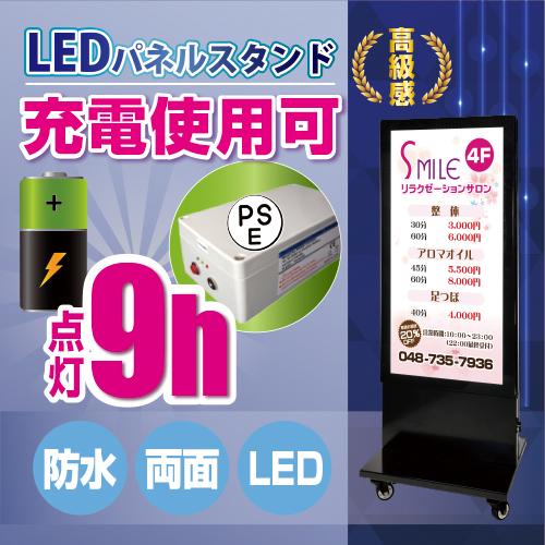 バッテリー式LEDライトパネルスタンド看板