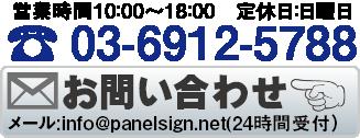 スタンドサイン通販サイト