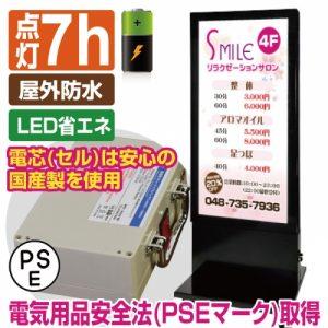BATT-LED-J1640