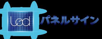 ライトパネルサイン通販サイト