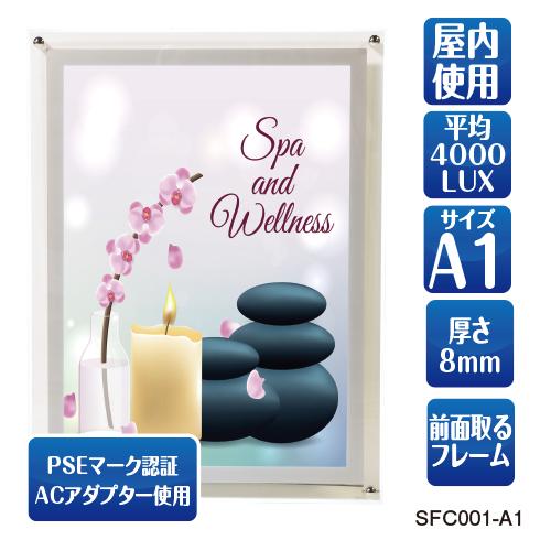 SFC001-A1