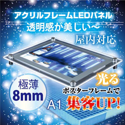 アクリルフレーム  光るポスターフレーム LED 導光板 薄型