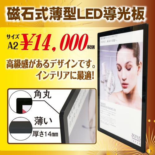 磁石式LED導光板 高級感 デザイン インテリア 薄型